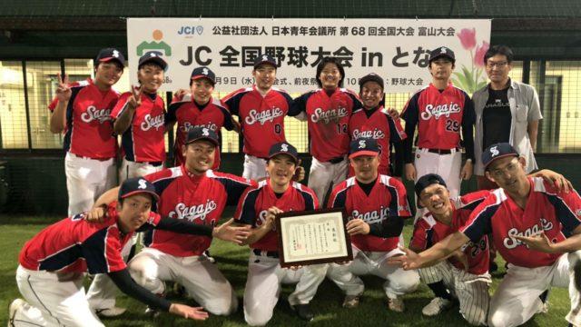 青年会議所のJC全国野球大会で全国制覇💃💃