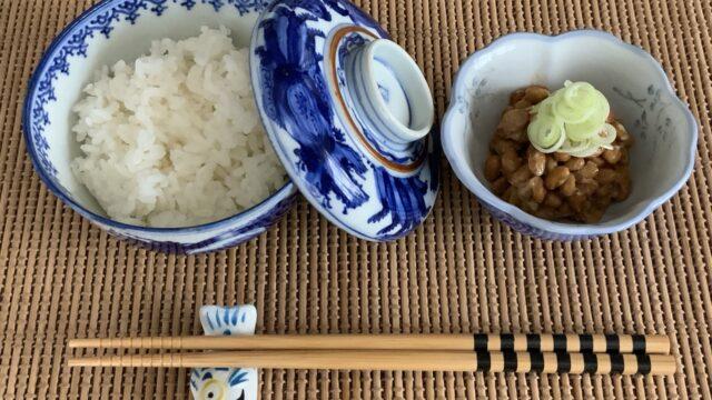 習慣にすべき「食べる投資」 毎日、1パックの納豆を食べよう!